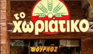 to_xwriatiko_10-05-2011